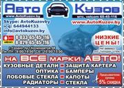АВТОРАЗБОРКА. ДОСТАВКА ПО БЕЛАРУСИ. Сайт www.avtokuzov.by  цены
